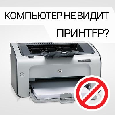 Не печатает принтер Что делать? - YouTube