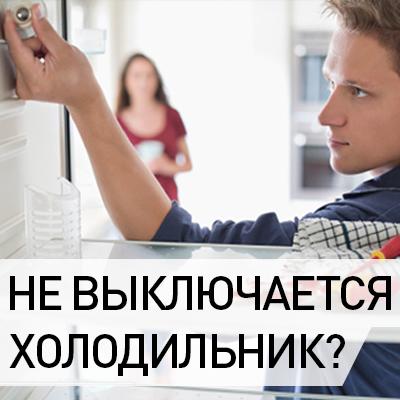 Если холодильник не отключается что делать видео