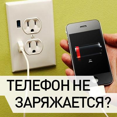 по какой причине при зарядке телефон пишет ошибка зарядки